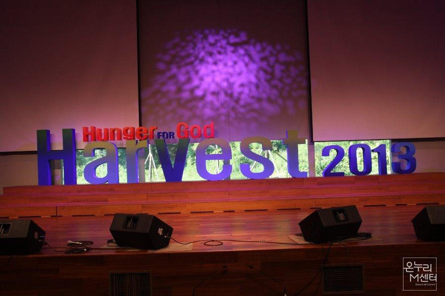 2013 하비스트 Harvest (18)