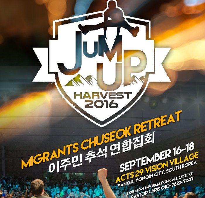 2016 Harvest (하비스트 2016)