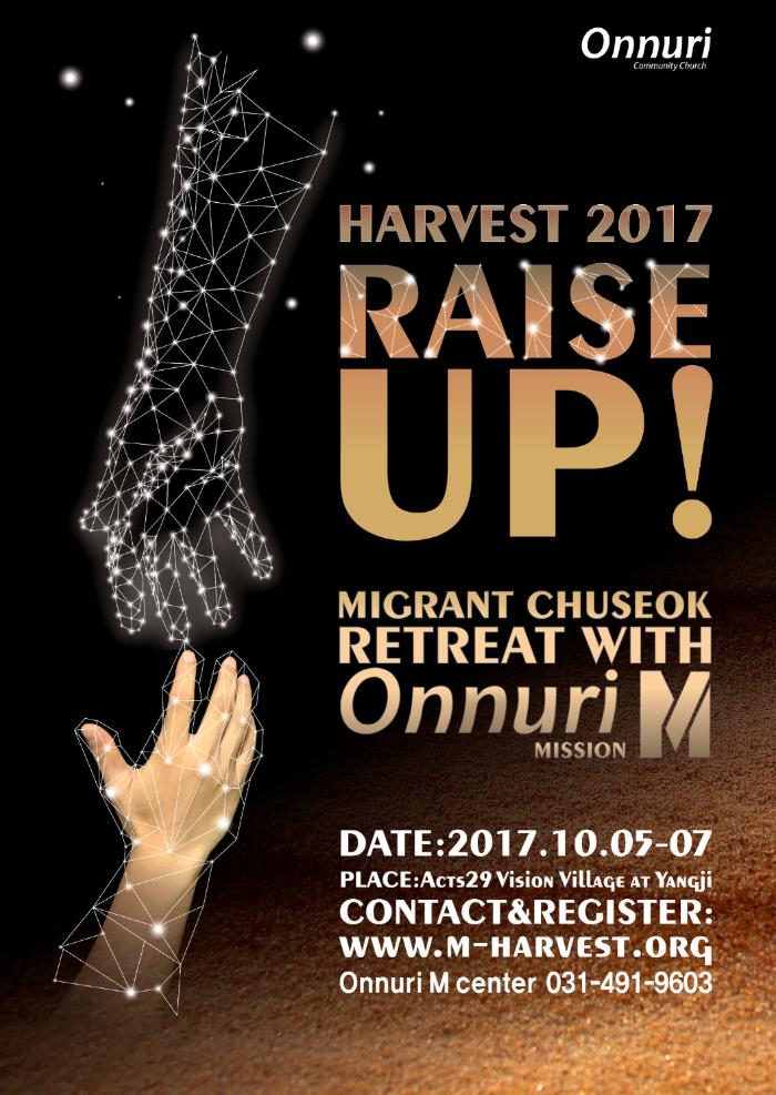 2017 하비스트 Harvest