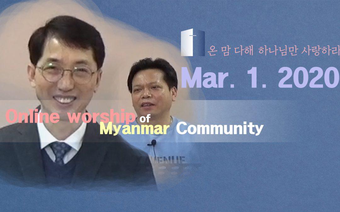 미얀마어설교-2020.03.01