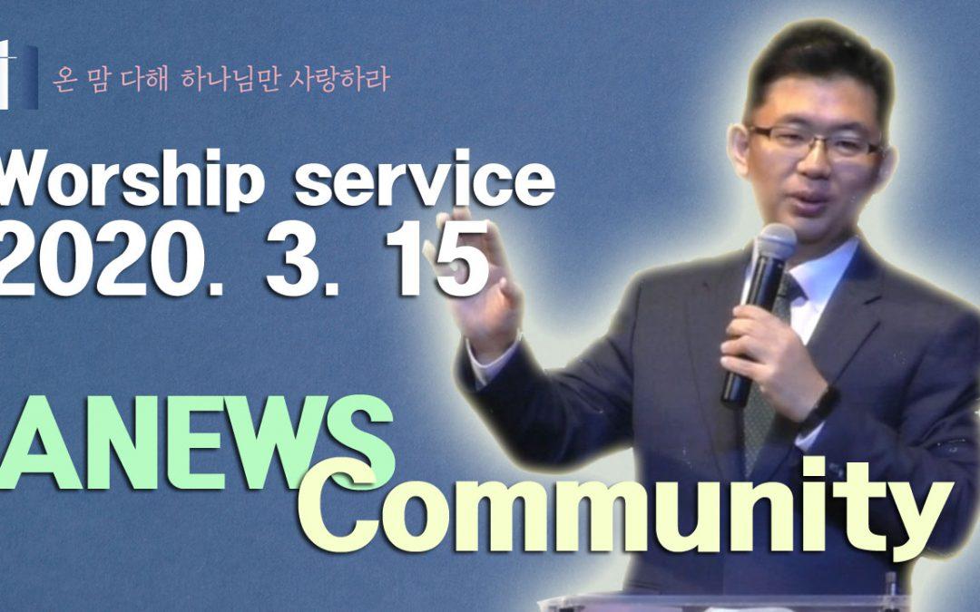 열방예배(ANEWS) 설교-2020.03.15