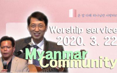 미얀마어 설교 – 2020.03.22