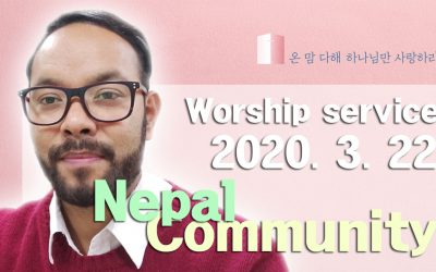 네팔어 설교 – 2020.03.22