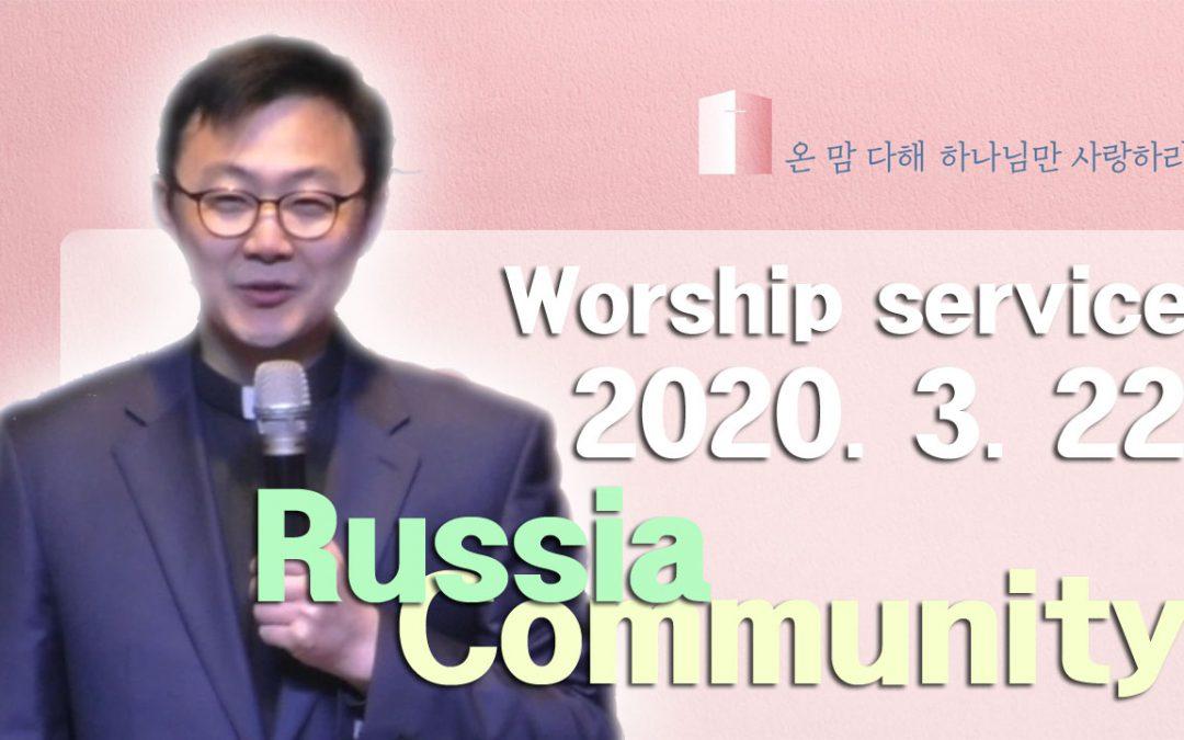 러시아어 설교 – 2020.03.22