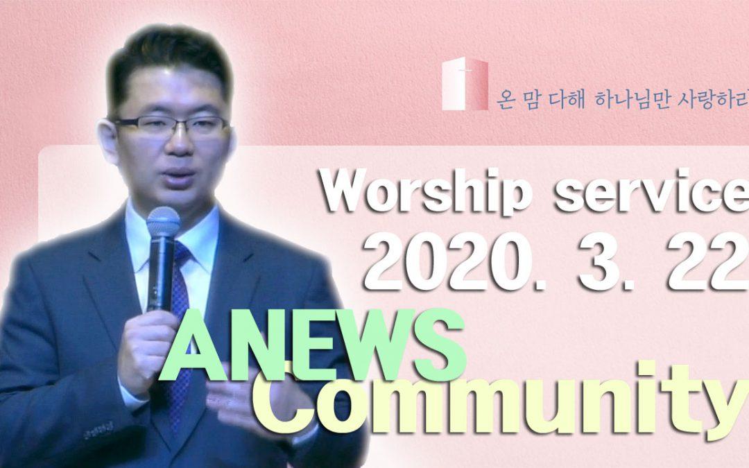 ANEWS(열방예배) 설교 – 2020.03.22