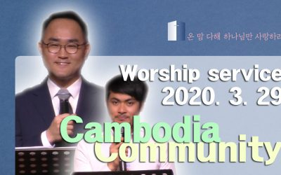 캄보디아어 설교 – 2020.03.29