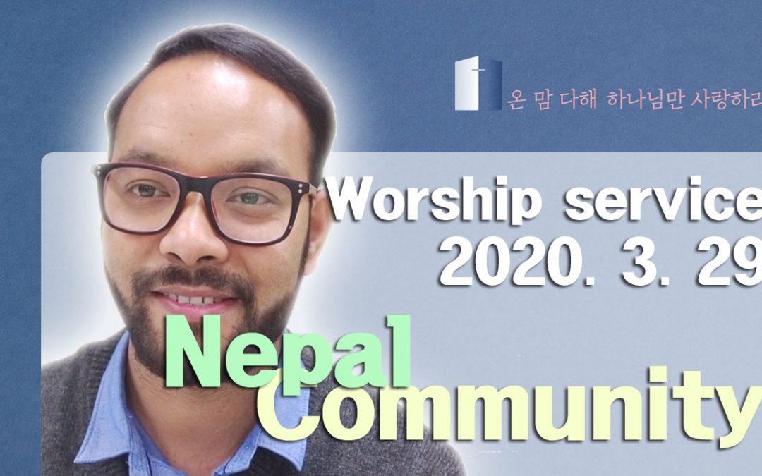 네팔어 설교 -2020.03.29