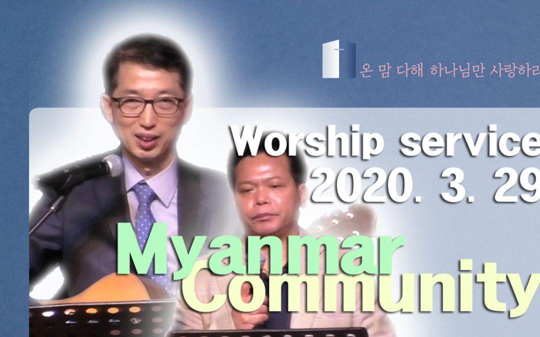 미얀마어 설교 – 2020.03.29