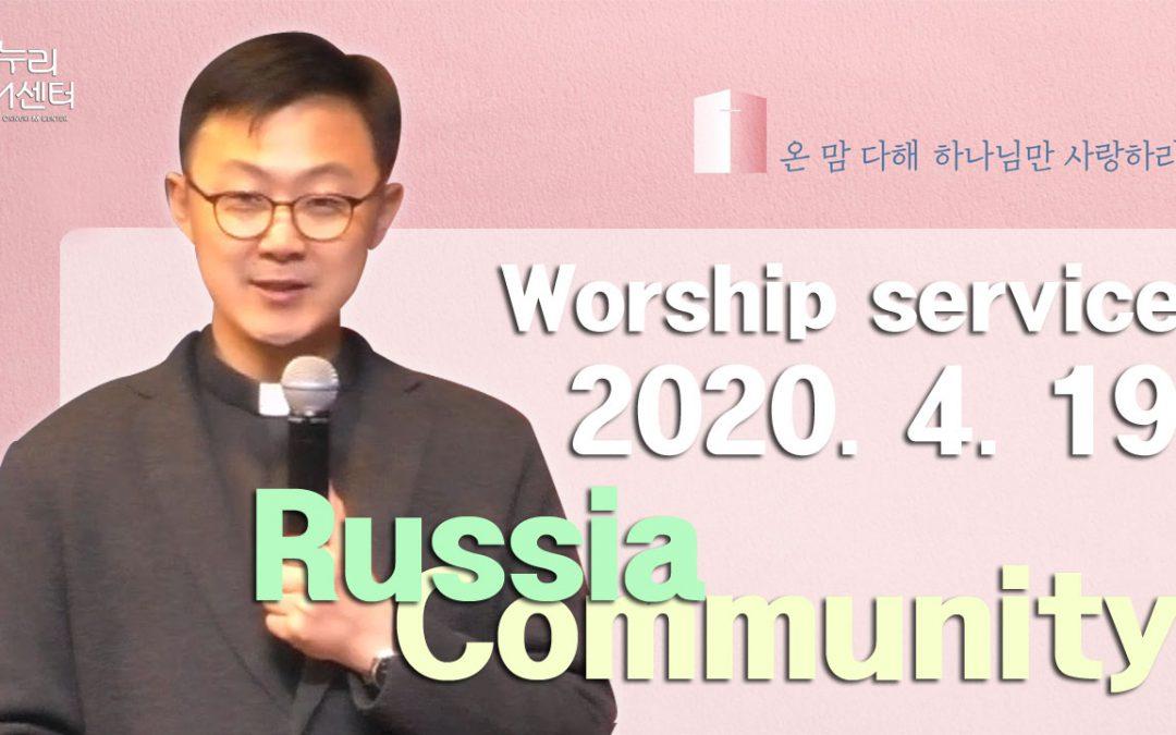 러시아어 설교 – 2020.04.19