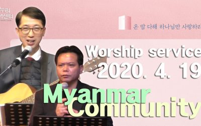 미얀마어 설교 – 2020.04.19