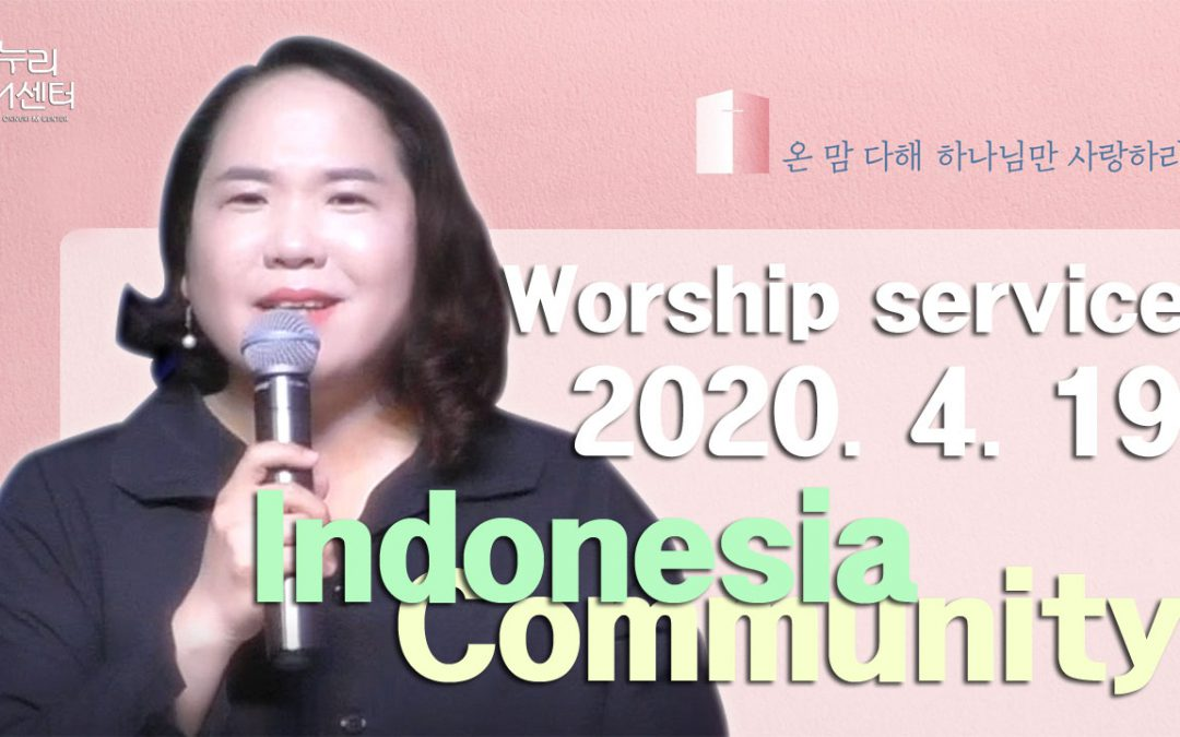 인도네시아어 설교 – 2020.04.19