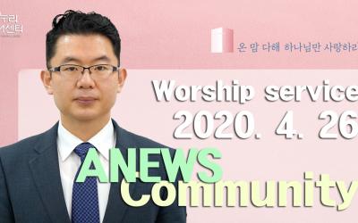 ANEWS(열방예배) 설교 – 2020.04.26