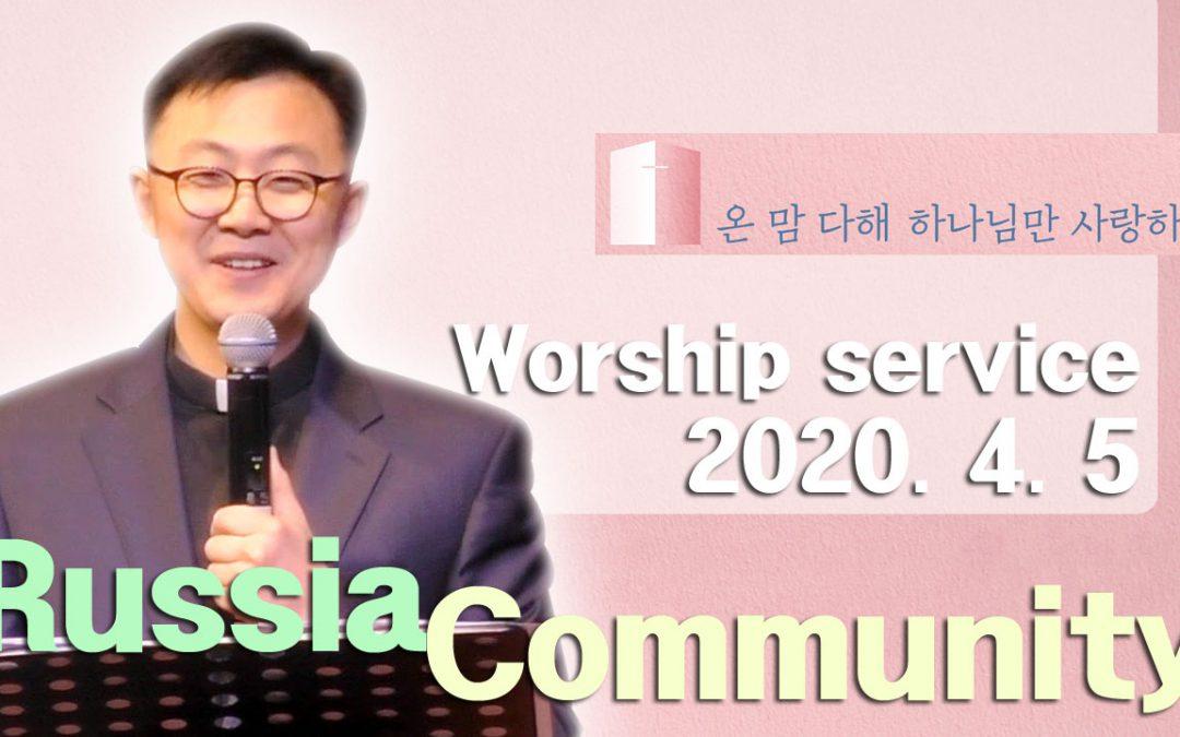 러시아어 설교- 2020.04.05