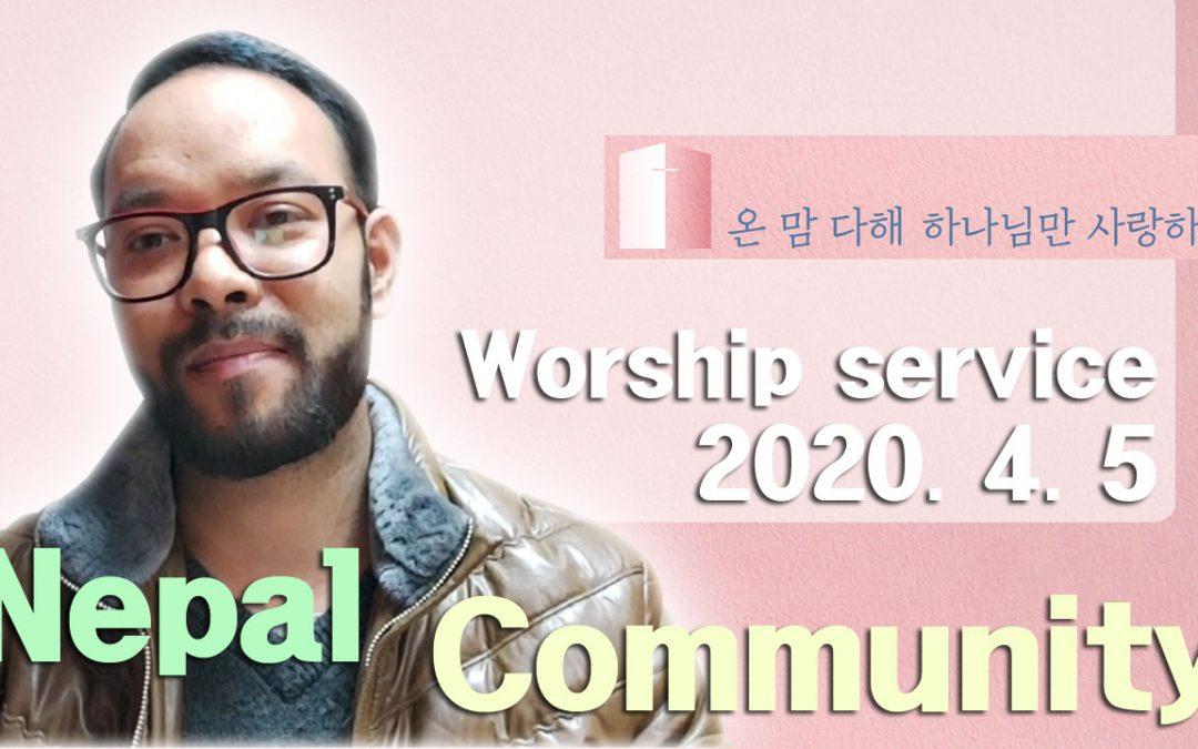 네팔어 설교 – 2020.04.05