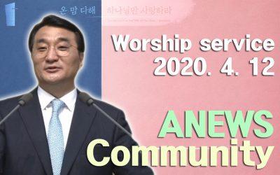 ANEWS(열방예배) 설교 – 2020.04.12