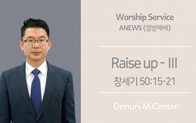 ANEWS(열방예배) 설교 – 2020.05.03