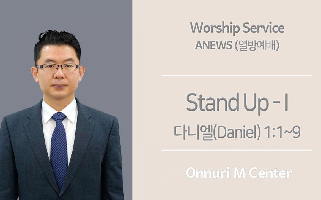 ANEWS(열방예배) 설교 -2020.05.10