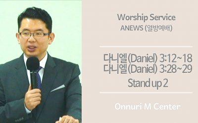 ANEWS(열방예배)설교 –