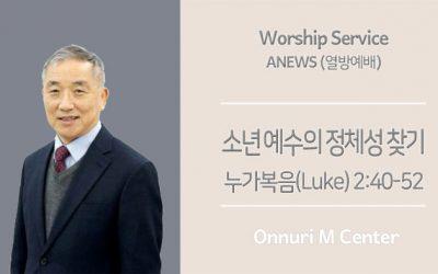 ANEWS(열방예배) 설교 – 2020.06.28