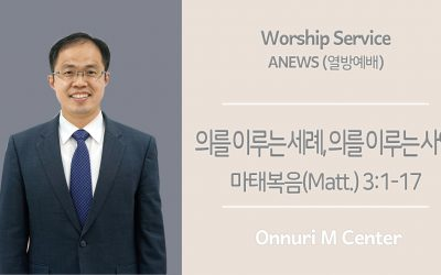 ANEWS(열방예배)설교 -2020.07.05