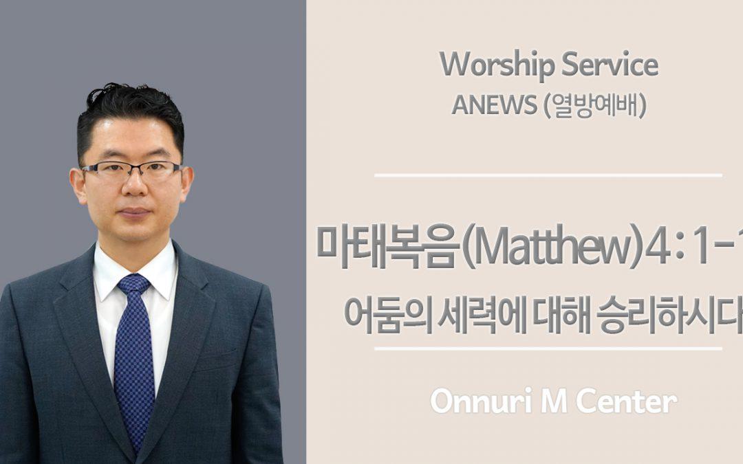 ANEWS(열방예배)설교-2020.07.12