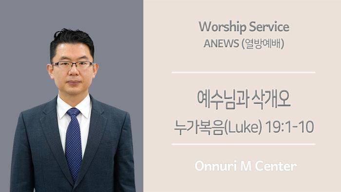 ANEW(열방예배) 설교 -2020.08.16