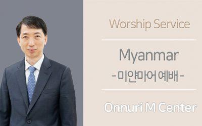 미얀마어설교-2020.10.11