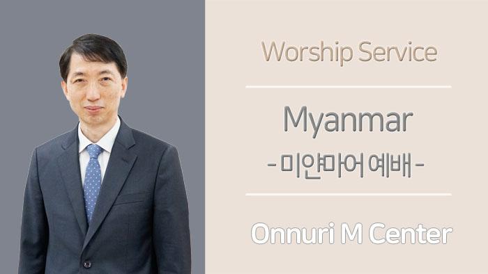 미얀마어 설교 – 2020.09.06