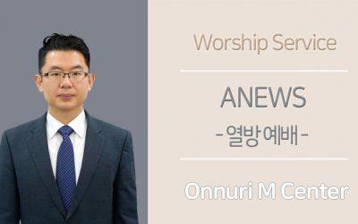 ANEWS(열방예배) 설교 – 2020.10.18