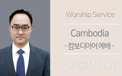 캄보디아어 설교-2020.09.27