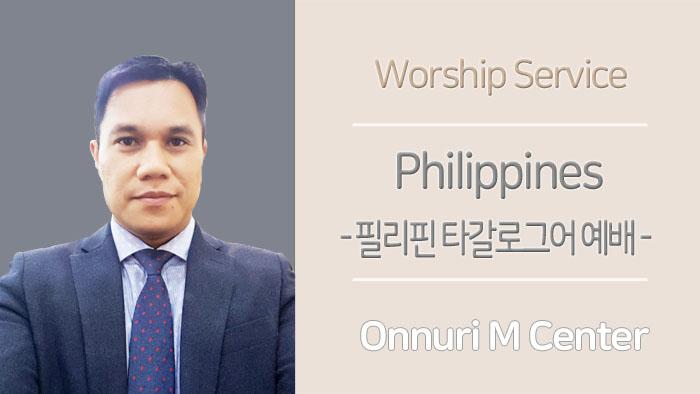 필리핀(타갈로그어)설교 – 2020.09.20