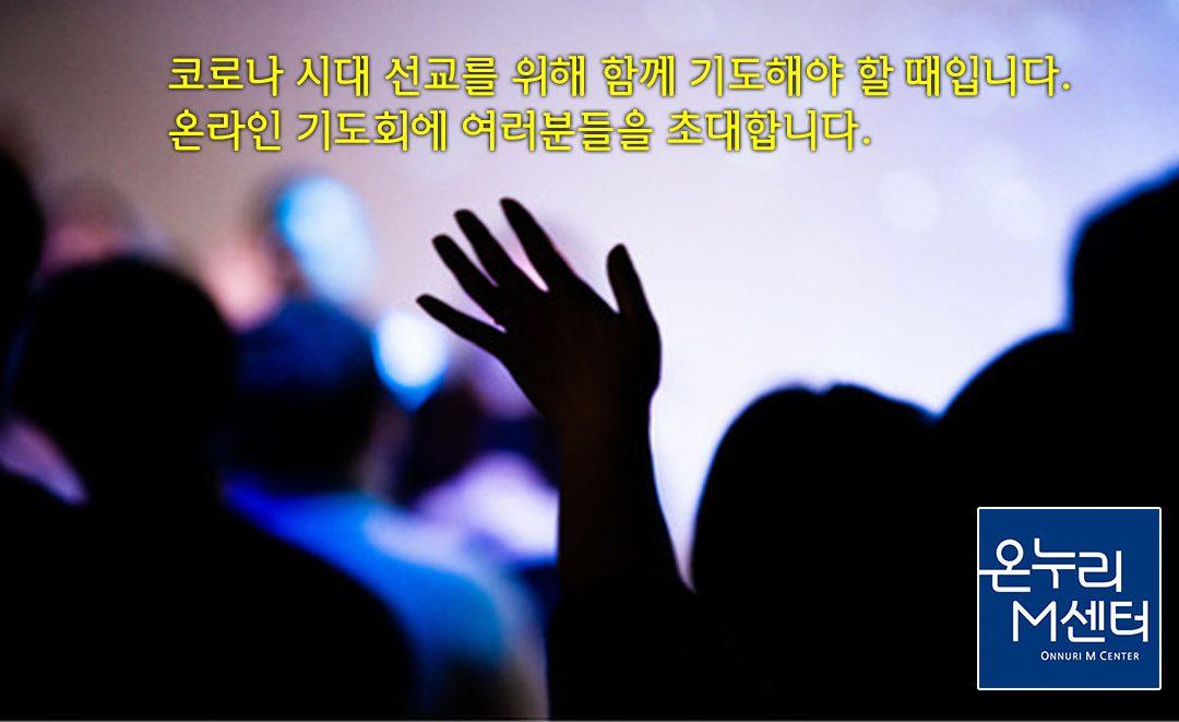 이주민선교를 위한 온라인 기도회