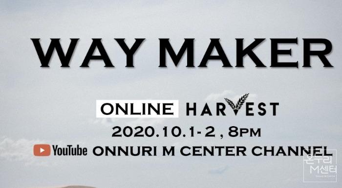 2021 Harvest(하비스트2020)