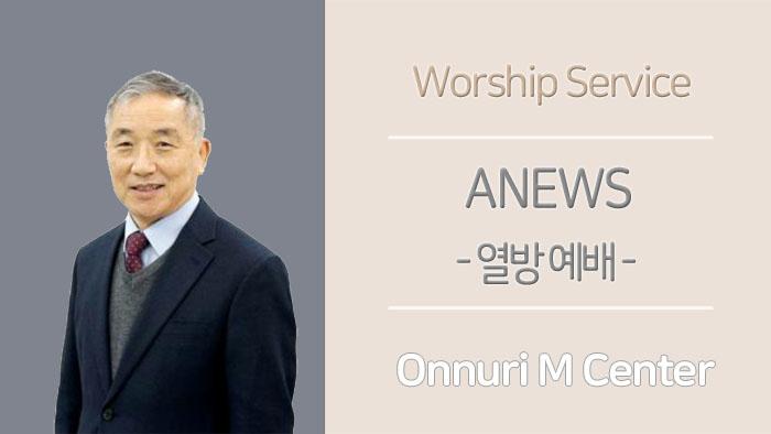 ANEWS(열방예배)-2021.05.09