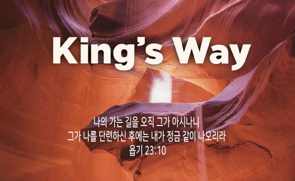 2021 Online Harvest-King's Way